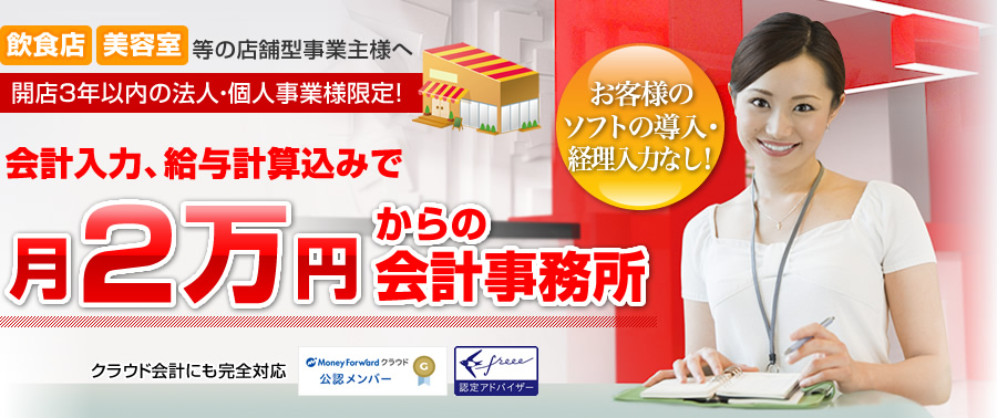 月2万円からの会計事務所