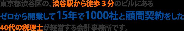 東京都渋谷区の40歳税理士が経営する会計事務所