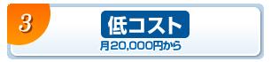 低コスト 月20,000円 決算料なしから