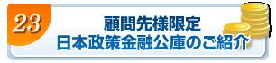 顧問先様限定 日本政策金融公庫のご紹介