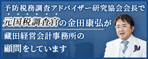 渋谷区の43歳税理士
