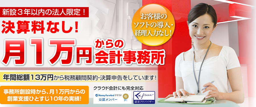 創業融資に強い渋谷区の税理士