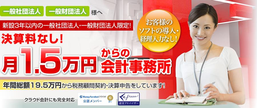 月1.5万円からの会計事務所