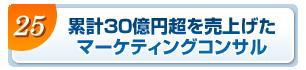 ネットDMだけで5億円超売上のマーケティングコンサル