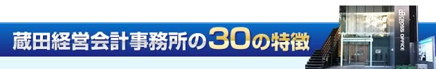 蔵田会計事務所の30の特徴
